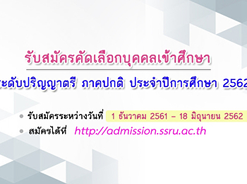 Suan Sunandha Raiabhat University has opened for the admission