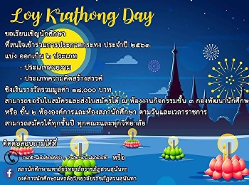 Loy Krathong Day 2018.  Let's come to Loy Krathong festival!!