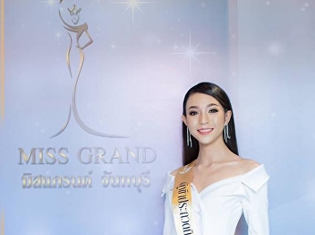 Let's support her in Miss Grand Chanthaburi 2019