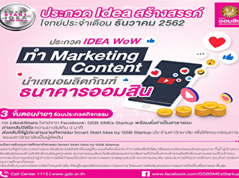 กิจกรรม Smart Start Idea by GSB startup